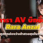 Rara anzai ดาราเอาวี ที่มีเต้าสวยงาม ทรงคุณค่าสุดในวงการ